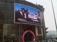 CHINA: Una explosión de Señalización Digital (Digital Signage)