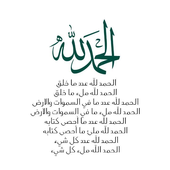 الحمد لله عدد ما خلق الحمد لله ملء ما خلق الحمد لله عدد ما في السموات والارض الحمد لله ملء ما في السموات والارض الحمد لله عدد ما أحصى Islam Hadith