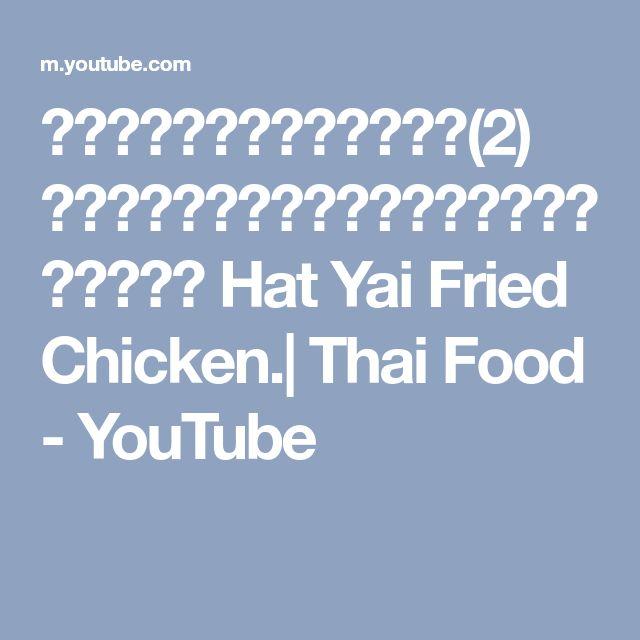 ไก่ทอดหาดใหญ่(2) สูตรอร่อยกรอบนอกนุ่มใน Hat Yai Fried Chicken.| Thai Food - YouTube