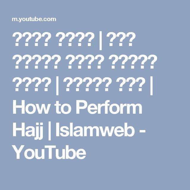 دليل الحج | شرح خطوات أداء مناسك الحج | إسلام ويب | How to Perform Hajj | Islamweb - YouTube