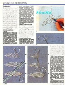 Anna 1996-01-magazine- shadow embroidery