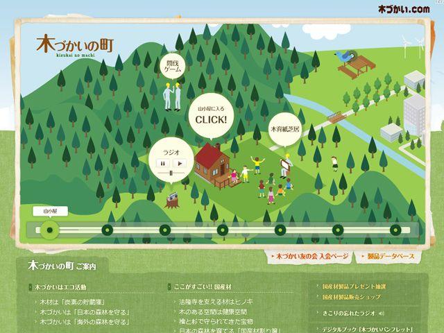 木づかいの町のWebデザイン http://www.kidukai.com/town/index.html