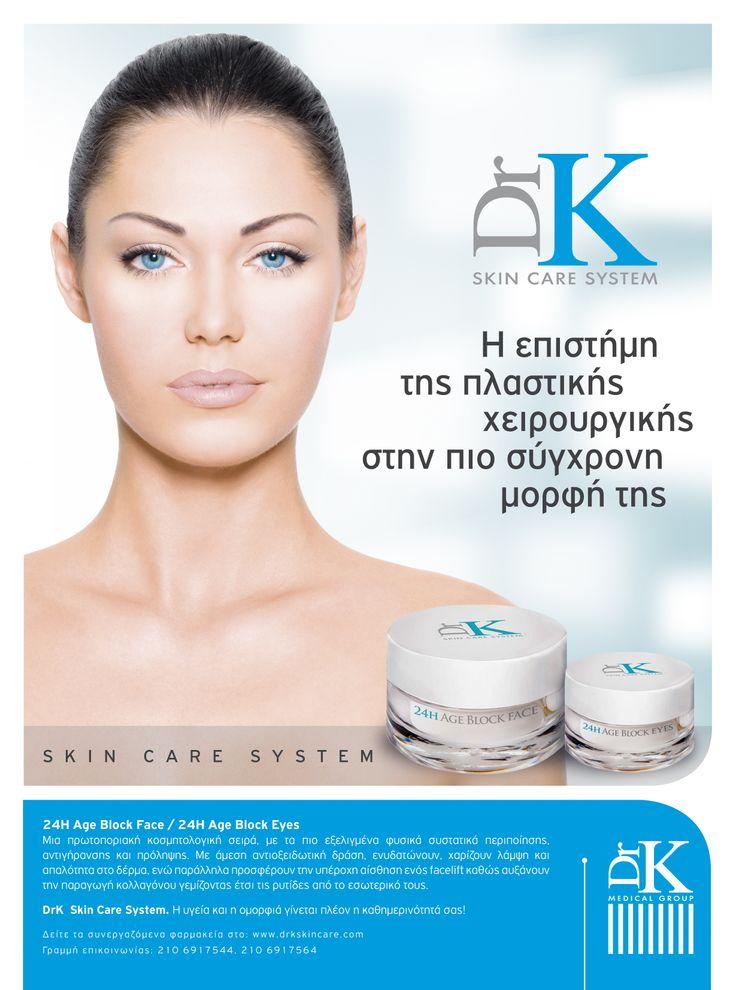 "Let's take it to an ""advanced Level"" Στα περιοδικά ELLE και SO SIMPLE που θα κυκλοφορήσουν στις 18/12/2013 και 15/12/2013 αντίστοιχα !! #drkmedicalgroup   #drkskincare"