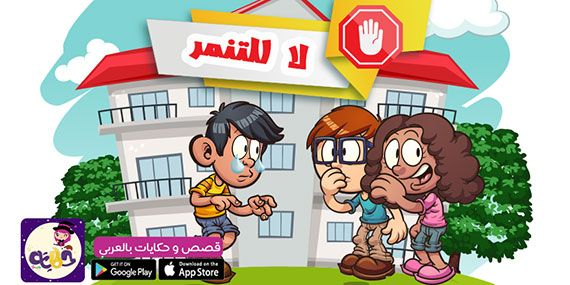 أجمل7 قصص مصورة عن التنمر للاطفال بتطبيق حكايات بالعربي تطبيق حكايات بالعربي In 2021 Kids Education Learning Arabic Kids