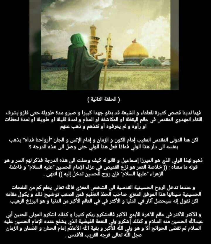 أحمد المهدوي 313 أسرار العزاء العجيبة ح 2