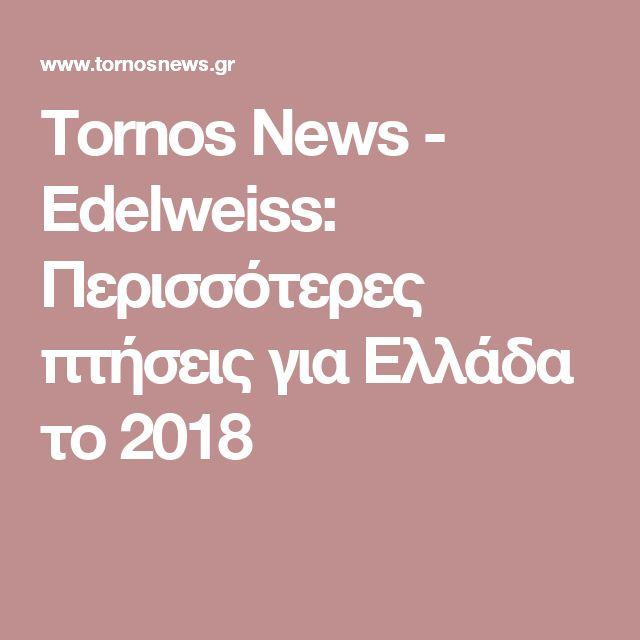 Tornos News - Edelweiss: Περισσότερες πτήσεις για Ελλάδα το 2018
