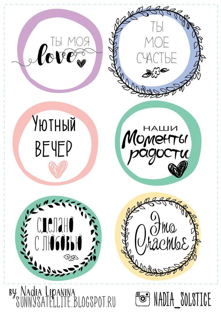 Скрапбукинг. Страницы для блокнотов. Логотипы.