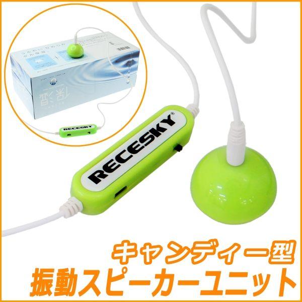 キャンディー型 振動スピーカーユニット DN-10278 [メ03]【楽天市場】