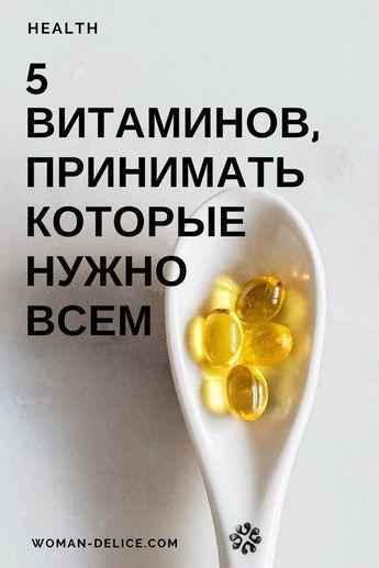 5 витаминов, принимать которые нужно всем на…