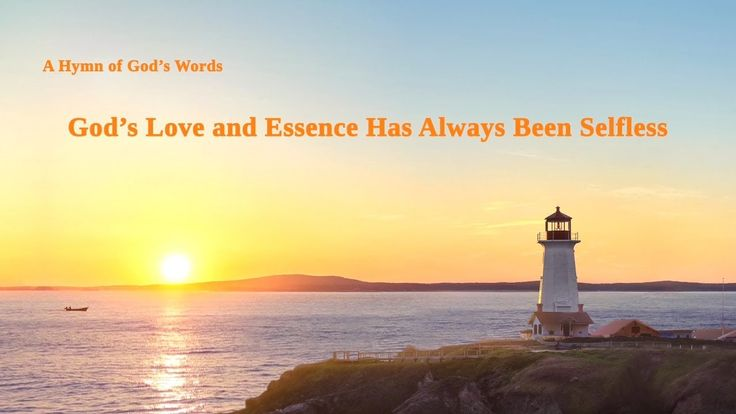 """A Hymn of God's Words """"God's Love and Essence Has Always Been Selfless"""""""