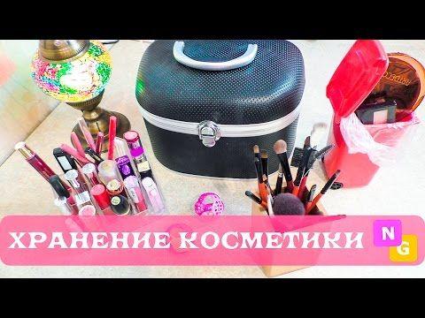Хранение косметики: ДО и ПОСЛЕ! ОБЗОР косметических продуктов, рассуждения. Nataly Gorbatova. - YouTube