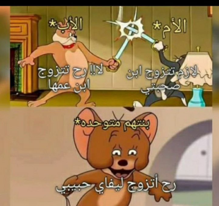 Pin By On Momisᥱ In 2020 Arabic Funny Funny Character