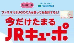 HKTのCMでお馴染みのJR九州のポイントサービスJRキューポが2017年7月7日からスタートするのを記念してファミリーマートでキャンペーンをやりますよ 2017年7月11日から8月31日まで九州内のファミリーマートにてSUGOCAを使って支払いをするとJRキューポがもらえます 事前の申し込み等は不要なのでぜひ利用してくださいね  #HKT #JR九州 #SUGOCA #ファミリーマート