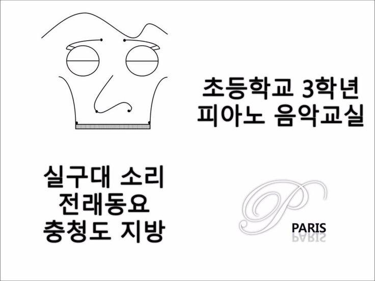 [초등학교 음악 교과서] 실구대 소리, 전래동요, 충청도 지방 - [Music textbook] Song Lyrics Silgudae