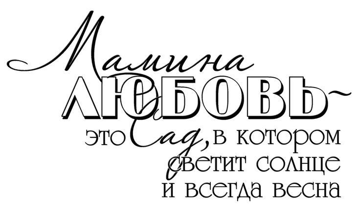 Гиф, скрапбукинг надписи для открыток о маме