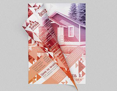 "Check out new work on my @Behance portfolio: ""Флаер для ""ТеремЪ"""" http://on.be.net/1EnAwDT"