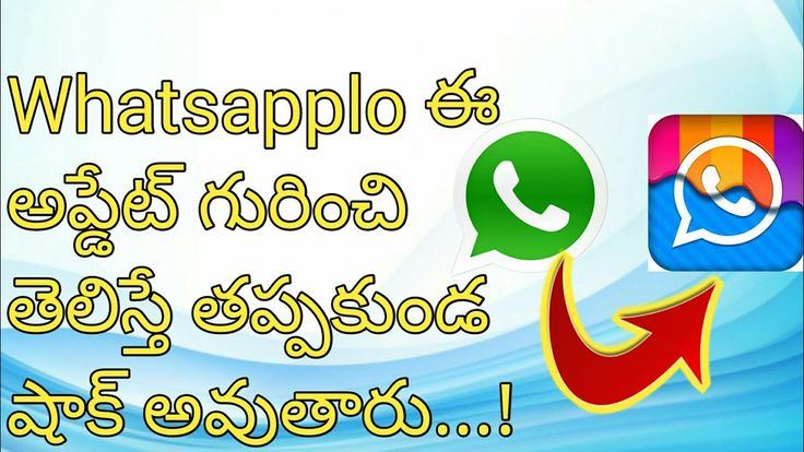 whatsapp latest message revoke update is now live. It was in beta version and now it has rolled out for major devices. install or update to latest version and enjoy whatsapp revoke featureWhatsapp Update:ఈ అపడట గరచ తలసత తపపకడ షక అవతర || delete sent messages in whatsapp