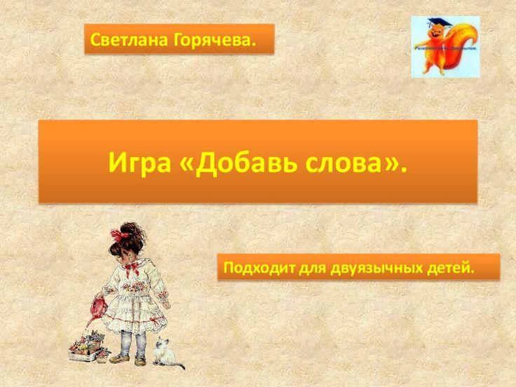 Игра по развитию речи для дошкольников. Подходит для двуязычных детей.