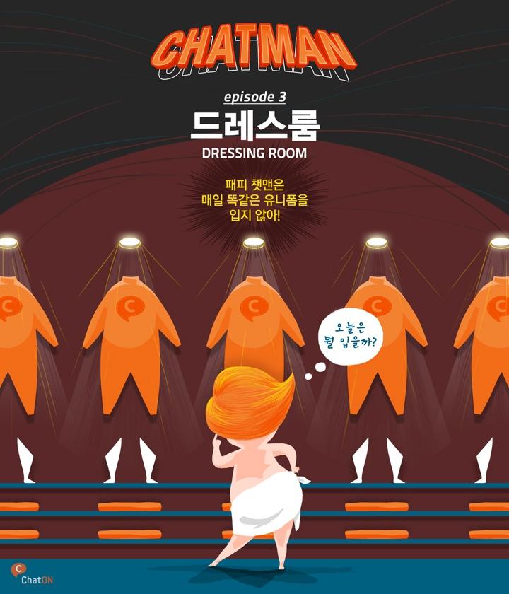 [ChatMAN episode3]   ChatMAN, Fashion People, carefully chooses his uniform whenever he moves. Let's meet ChatMAN every day new. [챗맨 에피소드3]  패션 피플 챗맨은 출동할 때 유니폼 한 벌도 허투루 고르지 않죠.  지루할 틈 없이 달라지는 챗맨의 패션~