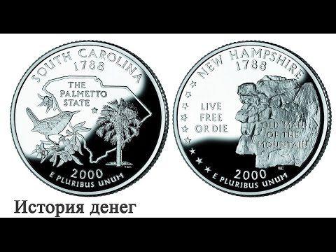 История монет штатов Южная Каролина и Нью-Гэмпшир, 25-центовики США - YouTube