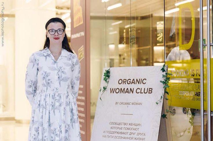 И, наконец, последняя новость на сегодня - конечно, с нами будет еще один наш бессменный модератор, основатель интернет-ресурса для женщин organicwoman.ru, основатель Organic Woman Club, человек, который умеет своей улыбкой зарядить все вокруг и каждый день заряжает нас через удивительные статьи, верные мысли и правильные советы - Юлия Кривопустова. Наверное, это наша душа-двигатель и без нее совсем никак!  До встречи сегодня!
