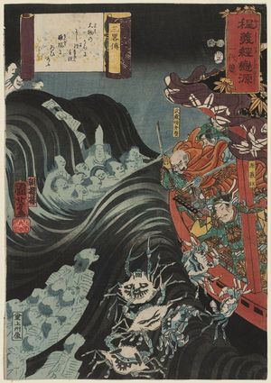 Utagawa Kuniyoshi: In Daimotsu Bay, Yoshitsune and His Followers Encounter a Severe Storm (Daimotsu no ura ni...), from the series Mirror of the Life of Minamoto Yoshitsune, the Wellspring of Romance (Hodo Yoshitsune koi no minamoto ichidai kagami) - Museum of Fine Arts