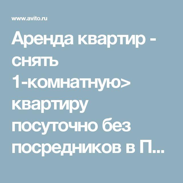 Аренда квартир - снять 1-комнатную> квартиру посуточно без посредников в Переславле-Залесском на Avito