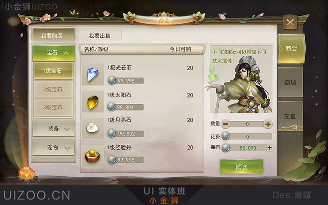 2016年游戏UI 小金狮团队作品集 学...