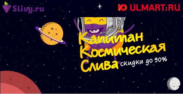 Только до 15 апреля.  Космическая распродажа Юлмарт - скидки до 90%!   #Юлмарт #промокод #Ulmart #Распродажа #скидки #акции