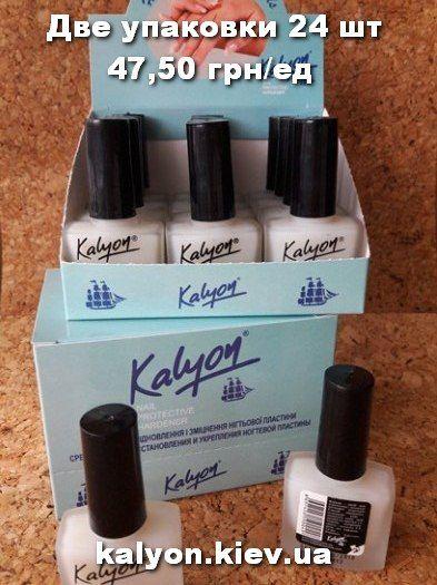 Оптом лак Kalyon кораблик лечебный - упаковка 12 шт,, цена 50 грн, скидка 32%.