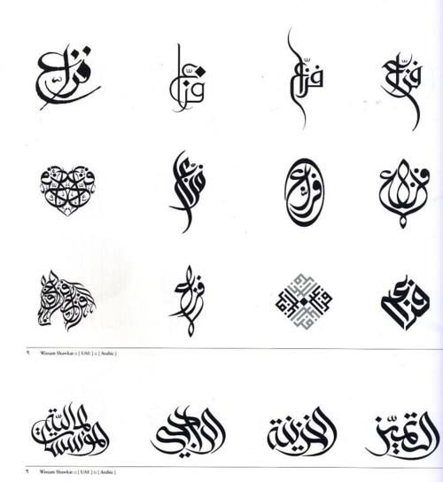 Beauté de la calligraohie arabe Plus Plus