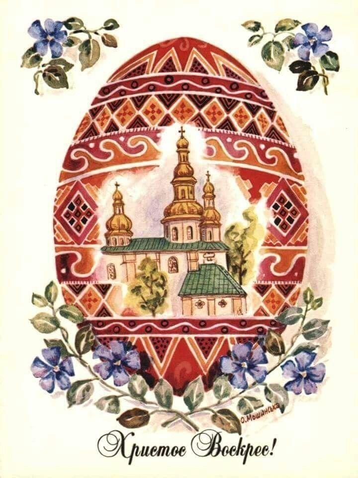 Смс, пасхальная открытка с церковью своими руками