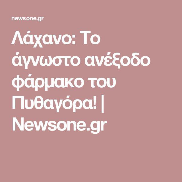 Λάχανο: Το άγνωστο ανέξοδο φάρμακο του Πυθαγόρα! | Newsone.gr