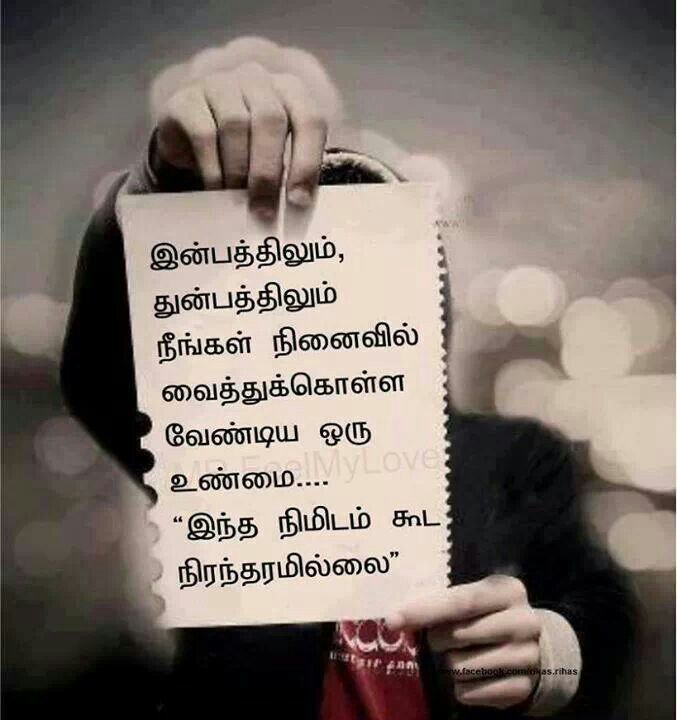 True This Too Will Pass Tamil Quotes Quotes Life Quotes True