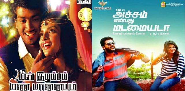 "Chennai Ungal Kaiyil: Today's movie release! ""Meenkulambum Manpanayum & Acham Enbathu Madamaiyada"" #Moiveupdates #chennaiungalkaiyil.  Cinema updates, Latest movie realease in Chennai."