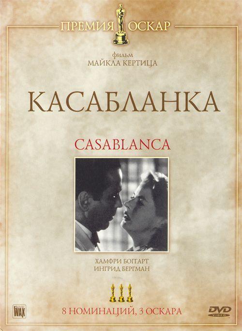 Касабланка (1942) — КиноПоиск