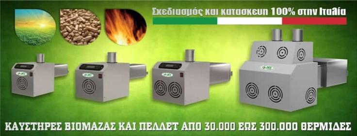 Καυστήρες βιομάζας πελλετ ,κουκούτσια ελιάς, κεράσι, δαμάσκηνο και βερίκοκο. Αυτοκαθαριζόμενοι με εύρος ισχύος απο 35 εώς 350kw