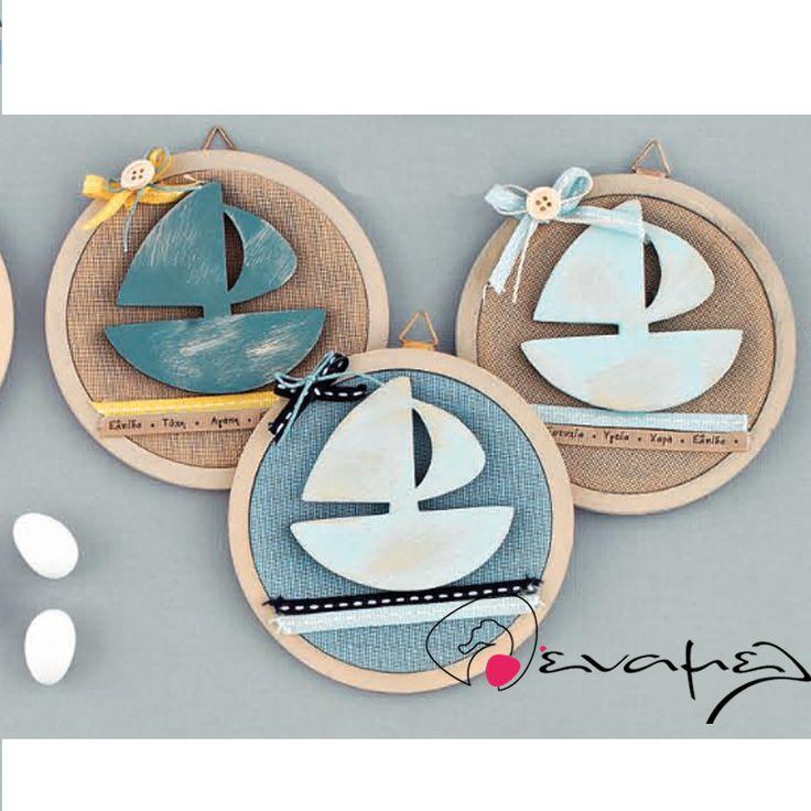 Μπομπονιέρες Καδράκι καραβάκι. Στρογγυλό καδράκι με ξύλινο διακοσμητικό καράβι…