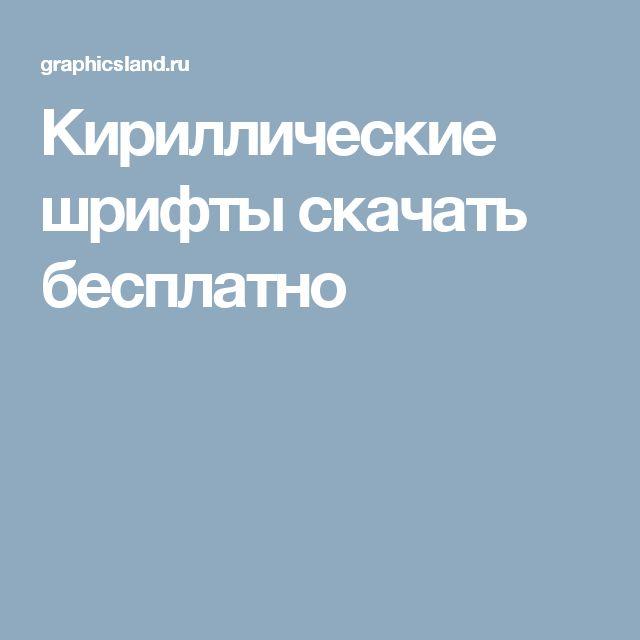 Кириллические шрифты скачать бесплатно