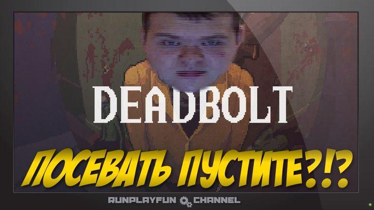 Игра DEADBOLT - ИТОГИ КОНКУРСА !