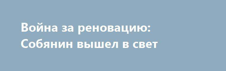 Война за реновацию: Собянин вышел в свет http://rusdozor.ru/2017/06/06/vojna-za-renovaciyu-sobyanin-vyshel-v-svet/  Наконец в Госдуме организовали серьезные слушания по вопросам реновации — сносу пятиэтажек в Москве. Главный плюс — жесткая и публичная дискуссия с народом, минус — вопросы о гарантиях у граждан еще остаются Сегодня прошла новая волна войны за реновацию жилого ...