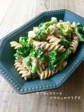 ☆ブロッコリーとマカロニのサラダ☆ by ☆栄養士のれしぴ ...