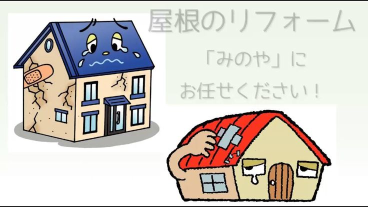 屋根のリフォーム 三重県鈴鹿市(株)みのや 屋根工事は三重県鈴鹿市「みのや」に相談しよう