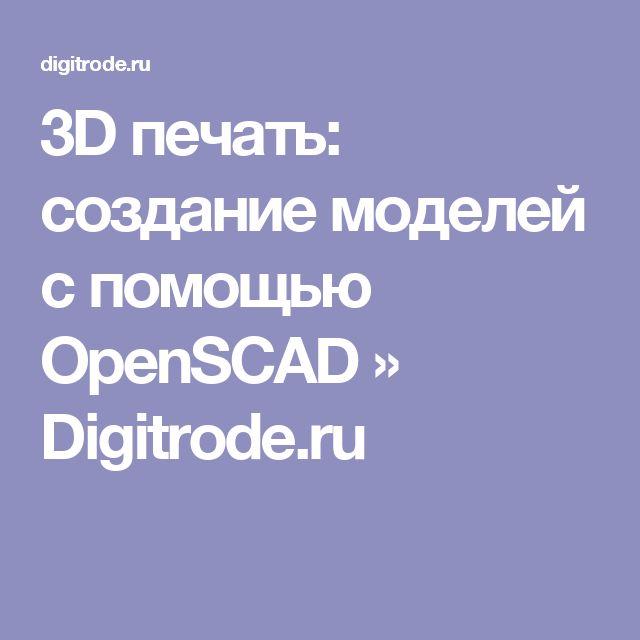 3D печать: создание моделей с помощью OpenSCAD » Digitrode.ru