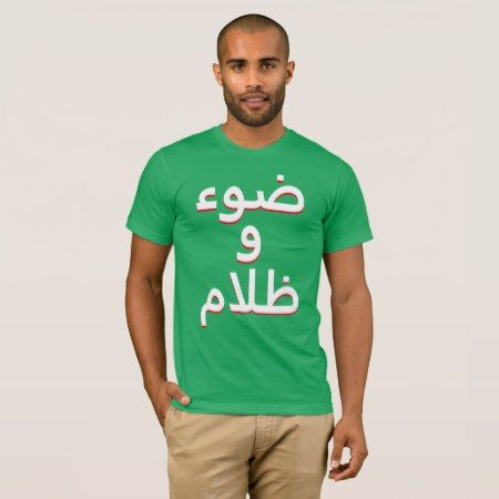 Light and Darkness in Arabic T-Shirt - tap to personalize and get yours