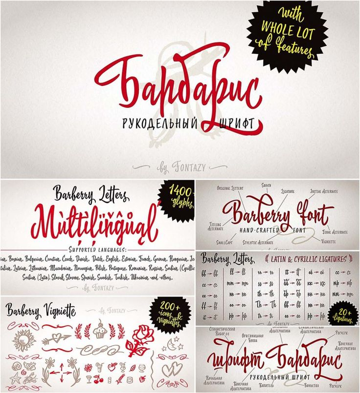 Barberry is a hand-made brush script typeface. The Barberry family also includes Barberry Vigniette font with over 200 icons and vigniettes in it. Free for download. File format: .otf for Photoshop or other software. File size: 1 Mb.