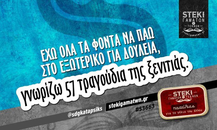 Έχω όλα τα φόντα να πάω στο εξωτερικό  @sdgkatapsiks - http://stekigamatwn.gr/s3663/