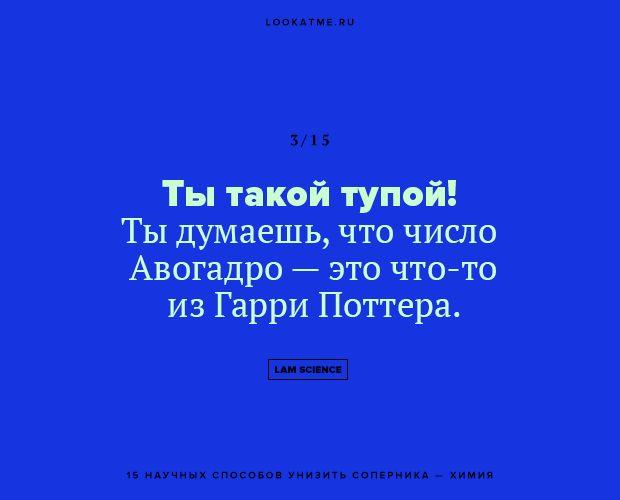 Humour of Russian Scholars. (with explanations) Научные шутки: 15 способов унизить оппонента. Изображение №4.