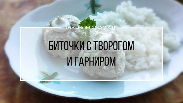 Биточки с творогом и гарниром Термомикс. http://thermomixmania.ru/dieticheskie_vtorie__bluda/5261-bitochki_s_tvorogom_i_garnirom_termomiks/  Ингредиенты:  Биточки:  100 г лука 300 г куриного филе cоль перец 50 г сметаны 100 г творога 850 г кипятка Cоус:  200 г сливок 10% 1 ст. л. муки соль Гарнир:  200 г длиннозерного риса Способ приготовления:  1.В чашу добавить лук и измельчить: 3 сек/ск.6;  2.Добавить филе и измельчить: 5 сек/ск.7;  3.Добавить творог и 50 г сметаны, посолить и поперчить…