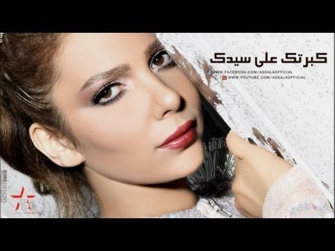Assala - Kabrtak Ala Sedak / أصالة - كبرتك علي سيدك